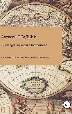 Алексей Осадчий - Диктатура адмирала Небогатова