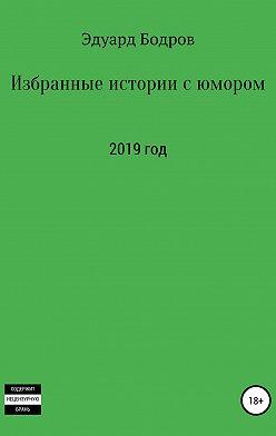 Эдуард Бодров - Избранные истории с юмором