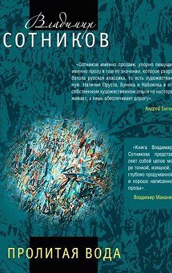 Владимир Сотников - Пролитая вода
