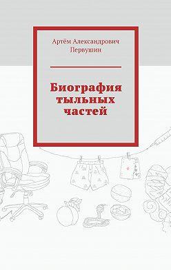 Артём Первушин - Биография тыльных частей