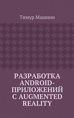 Тимур Машнин - Разработка Android-приложений сAugmented Reality