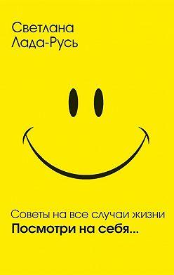 Светлана Лада-Русь - Посмотри на себя…