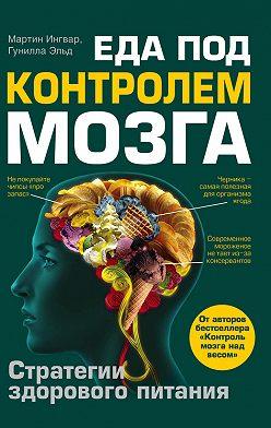 Мартин Ингвар - Еда под контролем мозга