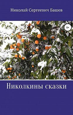 Николай Башев - Николкины сказки