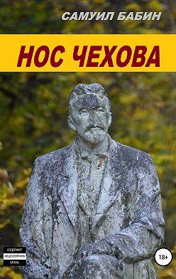 Самуил Бабин - Нос Чехова
