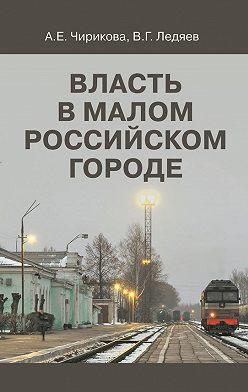 Валерий Ледяев - Власть в малом российском городе