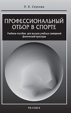 Лидия Серова - Профессиональный отбор в спорте. Учебное пособие для высших учебных заведений физической культуры