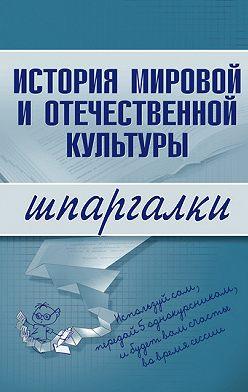Неустановленный автор - История мировой и отечественной культуры