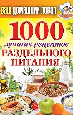 Неустановленный автор - 1000 лучших рецептов раздельного питания