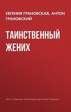 Антон Грановский - Таинственный жених