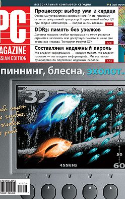 PC Magazine/RE - Журнал PC Magazine/RE №4/2012