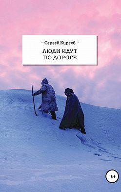 Сергей Киреев - Люди идут по дороге