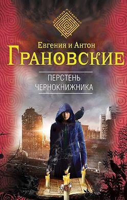 Антон Грановский - Перстень чернокнижника