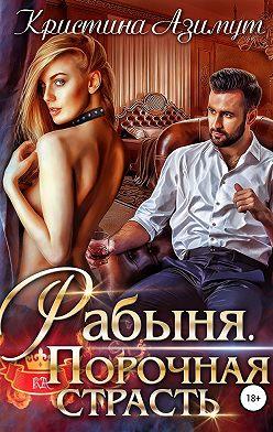 Кристина Азимут - Рабыня. Порочная страсть