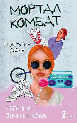 Евгения Овчинникова - Мортал комбат и другие 90-е (сборник)