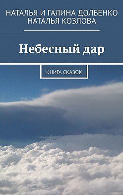 Наталья Долбенко - Небесныйдар. Книга сказок
