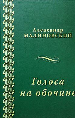 Александр Малиновский - Голоса на обочине (сборник)