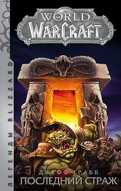 Джефф Грабб - World of Warcraft. Последний Страж