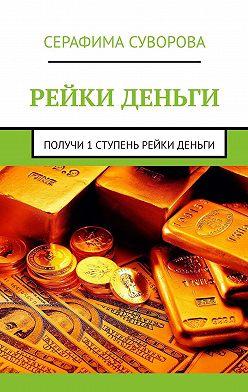 Серафима Суворова - Рейки деньги. Получи 1ступень рейки деньги