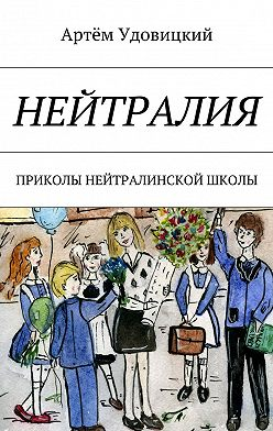 Артём Удовицкий - Нейтралия. Приколы нейтралинской школы