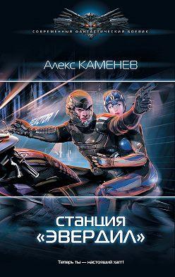 Алекс Каменев - Станция «Эвердил»