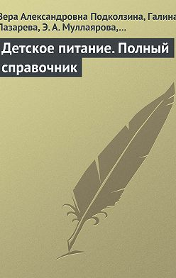 Вера Подколзина - Детское питание. Полный справочник