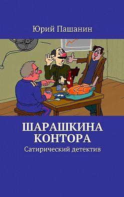Юрий Пашанин - Шарашкина контора. Сатирический детектив