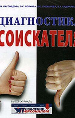 Наталья Сидорова - Диагностика соискателя