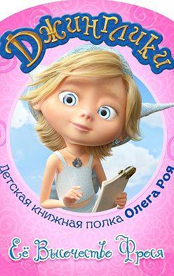 Олег Рой - Её Высочество Фрося (с черно-белыми иллюстрациями)