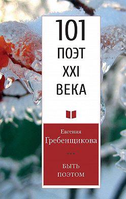 Евгения Гребенщикова - Быть поэтом