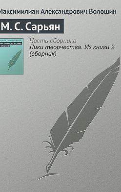Максимилиан Волошин - М.С.Сарьян
