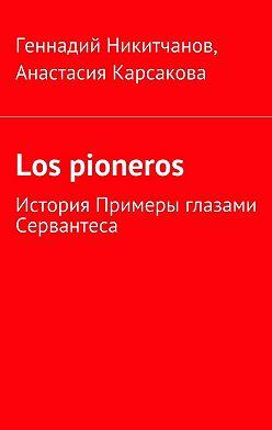 Геннадий Никитчанов - Los pioneros. История Примеры глазами Сервантеса