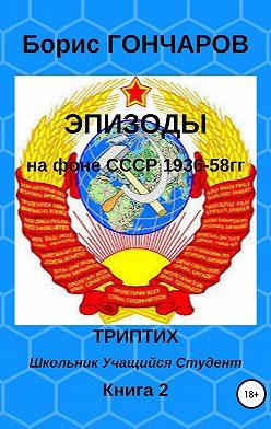 Борис Гончаров - Эпизоды. Триптих. Книга 2