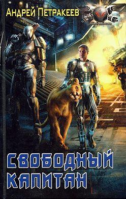 Андрей Петракеев - Свободный Капитан