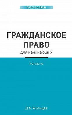 Дмитрий Усольцев - Гражданское право для начинающих