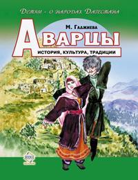 Мадлена Гаджиева - Аварцы. История, культура, традиции