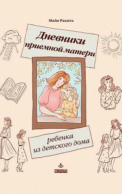Майя Ракита - Дневники приемной матери ребенка из детского дома