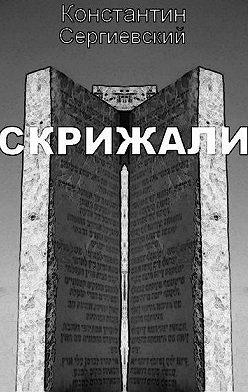 Константин Сергиевский - Скрижали