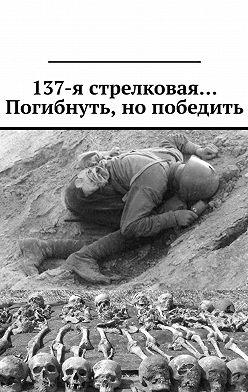 Валерий Киселев - 137-я стрелковая… Погибнуть, нопобедить