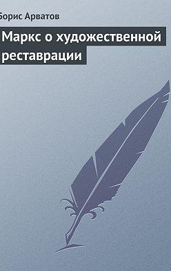 Борис Арватов - Маркс о художественной реставрации