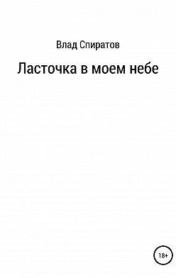 Влад Спиратов - Ласточка в моем небе