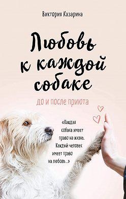 Виктория Казарина - Любовь к каждой собаке