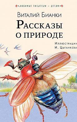 Виталий Бианки - Рассказы о природе