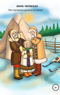 Мила Чеховская - Это случилось далеко на севере