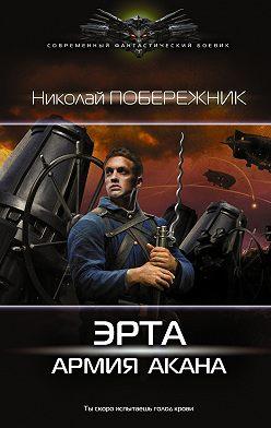 Николай Побережник - Эрта: Армия Акана
