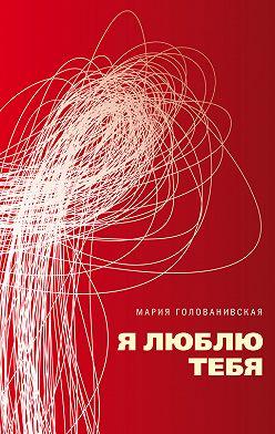 Мария Голованивская - Я люблю тебя