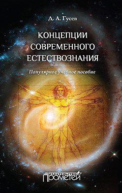 Дмитрий Гусев - Концепции современного естествознания. Популярное учебное пособие