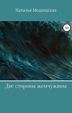 Наталья Медведская - Две стороны жемчужины