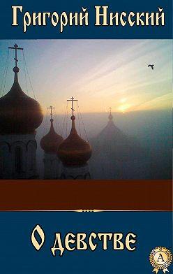 Григорий Святитель - О девстве