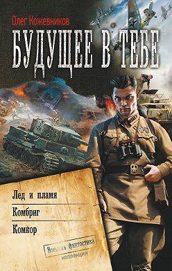 Олег Кожевников - Будущее в тебе (сборник)